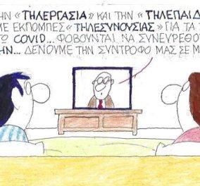Η απίστευτη γελοιογραφία από τον Κυρ: Μετά την «τηλεργασία» & την «τηλεπαιδεία» αρχίζουμε εκπομπές «τηλεσυνουσίας»  - Κυρίως Φωτογραφία - Gallery - Video