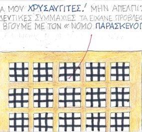 Στο σημερινό σκίτσο του ΚΥΡ: Οι προοδευτικές συμμαχίες τα είχαν προβλέψει όλα - Κυρίως Φωτογραφία - Gallery - Video