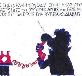 Στο σημερινό σκίτσο του ΚΥΡ: Πόσο στοιχίζει να βγάλω ένα κυπριακό διαβατήριο;  - Κυρίως Φωτογραφία - Gallery - Video