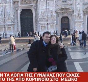 Μεξικό: Συγκλονίζει η χήρα του Έλληνα που έχασε τη ζωή του από κορωνοϊό - Δεν κατάφερε ούτε να θάψει τον άνδρα της (βίντεο)  - Κυρίως Φωτογραφία - Gallery - Video