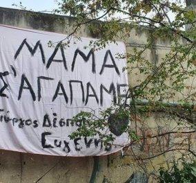 """""""Μαμά σ' αγαπάμε"""": Το σπαρακτικό πανό 3 παιδιών για την μητέρα τους που νοσηλεύεται στο νοσοκομείο ΑΧΕΠΑ με κορωνοϊό (φωτό) - Κυρίως Φωτογραφία - Gallery - Video"""