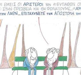 Στο σημερινό σκίτσο του ΚΥΡ: Θα πάμε στην Πρεσβεία & θα φωνάξουμε «Επιταχύνετε την αποστολή του εμβολίου» - Κυρίως Φωτογραφία - Gallery - Video