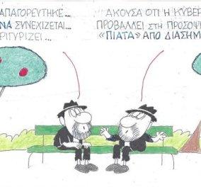 Στο σημερινό σκίτσο του ΚΥΡ: Η εστίαση απαγορεύτηκε, η καραντίνα συνεχίζεται, η πείνα τριγυρίζει... - Κυρίως Φωτογραφία - Gallery - Video