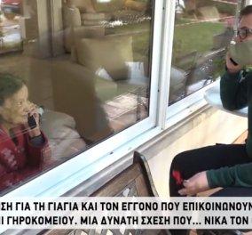 Συγκίνηση για τη γιαγιά & τον εγγονό που επικοινωνούν πίσω από το τζάμι γηροκομείου - Μια δυνατή σχέση που νικά τον covid (Φωτό & Βίντεο)  - Κυρίως Φωτογραφία - Gallery - Video