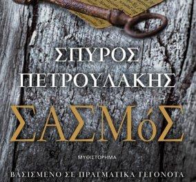 Στην τηλεόραση ο Σασμός: Το πολύκροτο βιβλίο του Σπύρου Πετρουλάκη με επίκεντρο την κρητική βεντέτα - Ποιος είναι ο ένοχος; - Κυρίως Φωτογραφία - Gallery - Video