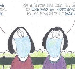 Στο σημερινό σκίτσο του ΚΥΡ: Γεράσαμε - Και η ατυχία μας είναι ότι βρέθηκε το εμβόλιο & θα βγάλουμε τις μάσκες... - Κυρίως Φωτογραφία - Gallery - Video