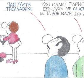 Στο σημερινό σκίτσο του ΚΥΡ: Οι αγορές την εποχή του click away... - Κυρίως Φωτογραφία - Gallery - Video