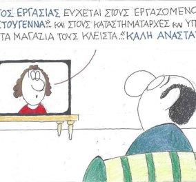 Απίστευτος ο ΚΥΡ στο σκίτσο του: Ο Υπουργός εργασίας εύχεται στους καταστηματάρχες ''Καλή Ανάσταση''  - Κυρίως Φωτογραφία - Gallery - Video