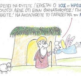 """Στο σημερινό σκίτσο του ΚΥΡ: «Έρχεται ο ιός """"Ηρώδης""""...» - Κυρίως Φωτογραφία - Gallery - Video"""
