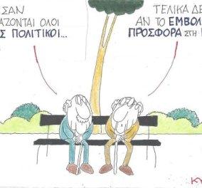Στο σημερινό σκίτσο του ΚΥΡ: «Άρχισαν να εμβολιάζονται όλοι οι Έλληνες πολιτικοί...» - Κυρίως Φωτογραφία - Gallery - Video