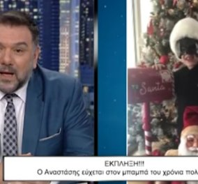 Αναστάσης Αρναούτογλου- Ο γιος του Γρηγόρη πρώτη φορά on air: «Σ'αγαπώ μπαμπά, να τα εκατοστήσεις» (βίντεο) - Κυρίως Φωτογραφία - Gallery - Video