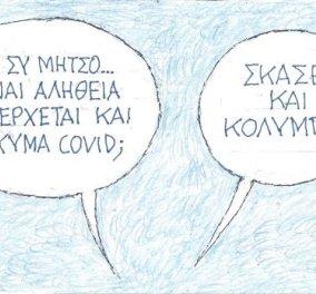 Η απίστευτη γελοιογραφία του Κυρ: Ρε συ Μήτσο... είναι αλήθεια ότι έρχεται & 3ο κύμα covid;  - Κυρίως Φωτογραφία - Gallery - Video