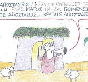 Η απίστευτη γελοιογραφία του Κυρ: Κρατάτε αποστάσεις μέσα στη Φάτνη…  - Κυρίως Φωτογραφία - Gallery - Video
