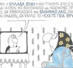 Η απίστευτη γελοιογραφία του Κυρ: Οι εορτασμοί «Ελλάδα 2021» θα γίνουν στο στάδιο… - Κυρίως Φωτογραφία - Gallery - Video