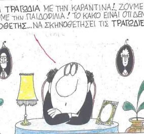 Ο ΚΥΡ στο σημερινό του σκίτσο: Ζούμε τραγωδίες και δεν υπάρχει σκηνοθέτης να τις σκηνοθετήσει...  - Κυρίως Φωτογραφία - Gallery - Video