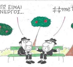 Ο ΚΥΡ στο σημερινό του σκίτσο: Εγώ είμαι άνεργος - #Meetoo - Κυρίως Φωτογραφία - Gallery - Video