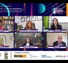 Το ICC WOMEN HELLAS &«ΗΓυναικεία Ηγεσία για Βιώσιμη Ανάπτυξη  στην Ελλάδα - Η νέα Ψηφιακή Εποχή» - Κυρίως Φωτογραφία - Gallery - Video