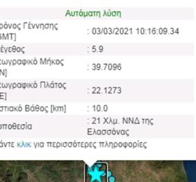 Σεισμός 5,9 στην Ελασσόνα: Στους δρόμους οι πολίτες - Αισθητός και στην Αττική (φωτό) - Κυρίως Φωτογραφία - Gallery - Video