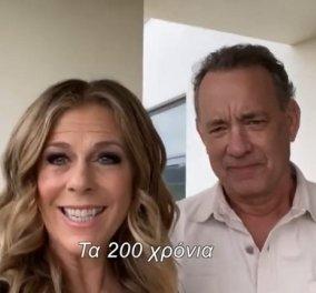 Ο Tom Hanks & η Rita Wilson γιορτάζουν μαζί με τους Έλληνες! Το μήνυμά τους για τα 200 χρόνια από την Επανάσταση του 1821 (βίντεο) - Κυρίως Φωτογραφία - Gallery - Video