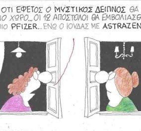 ΚYΡ: Ο Μυστικός Δείπνος θα γίνει σε υπαίθριο χώρο - Οι 12 Απόστολοι θα εμβολιασθούν με Pfizer & o Iούδας με AstraZeneca - Κυρίως Φωτογραφία - Gallery - Video