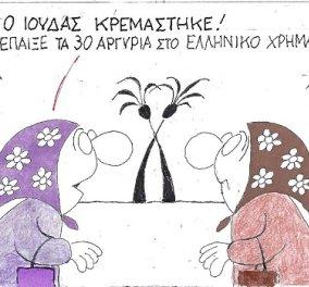ΚΥΡ: Ο Ιούδας κρεμάστηκε! Λένε ότι έπαιξε τα 30 αργύρια στο ελληνικό χρηματιστήριο… - Κυρίως Φωτογραφία - Gallery - Video