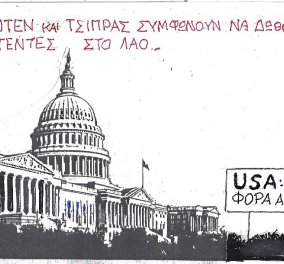 Ο ΚΥΡ στο σκίτσο του: Μπάιντεν και Τσίπρας συμφωνούν - USA, πρώτη φορά αριστερά  - Κυρίως Φωτογραφία - Gallery - Video