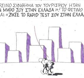 ΚΥΡ: Το περσινό σύνθημα για τον τουρισμό ήταν ''ζήσε το μύθο σου στην Ελλάδα'' φέτος ''ζήσε το rapid test στην Ελλάδα'' - Κυρίως Φωτογραφία - Gallery - Video