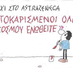 ΚΥΡ: Όχι στο AstraZeneca - Ξεστοκαρισμένοι όλου του κόσμου ενωθείτε....  - Κυρίως Φωτογραφία - Gallery - Video