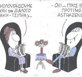 ΚΥΡ: Θα παρακολουθήσουμε live συζήτηση Μητσοτάκη - Τσίπρα; - Όχι , προτιμώ AstraZeneca - Κυρίως Φωτογραφία - Gallery - Video