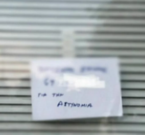 Έγκλημα στην Κέρκυρα: Σχεδίαζε τη δολοφονία ο δράστης - Τρία σημειώματα άφησε που εξηγούσε την αποτρόπαια πράξη του (βίντεο) - Κυρίως Φωτογραφία - Gallery - Video