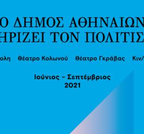 Το Mega πρόγραμμα του δήμου Αθηναίων - Καλοκαίρι με 100 εκδηλώσεις: θέατρο, συναυλίες & σινεμά - Κυρίως Φωτογραφία - Gallery - Video