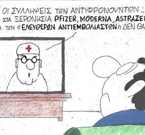 ΚΥΡ: Οι αντιφρονούντες θα οδηγούνται στα ξερονήσια Pfizer Μoderna, Astrazeneca - Tο κίνημα των ''ελεύθερων αντιεμβολιαστών''  δεν θα περάσει - Κυρίως Φωτογραφία - Gallery - Video