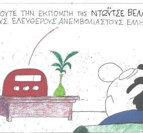 ΚΥΡ: Ακούτε την εκπομπή της Ντωυτσε Βέλλε για τους ελεύθερους ανεμβολίαστους Έλληνες - Κυρίως Φωτογραφία - Gallery - Video