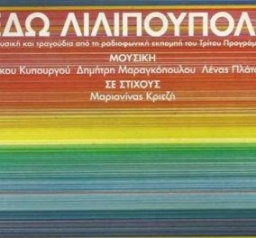 Good News: Εδώ Λιλιπούπολη: Η θρυλική ραδιοφωνική σειρά ξαναζωντανεύει στο Φεστιβάλ Αθηνών Επιδαύρου (βίντεο) - Κυρίως Φωτογραφία - Gallery - Video