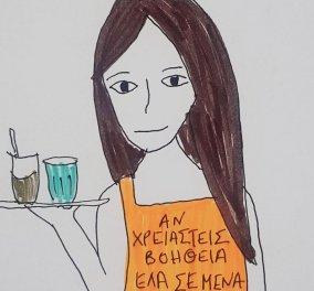 Η σερβιτόρα της Ηλιούπολης έσωσε την 19χρονη από το μαστροπό - Τιμή & δόξα λοιπόν στη σερβιτόρα - Και μπορεί να γίνει παράδειγμα προς μίμηση   - Κυρίως Φωτογραφία - Gallery - Video