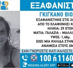 Κρήτη: Η 29χρονη Βιολέτ αγνοείται για 6η ημέρα, αγωνία για τον εντοπισμό της - Τι έκανε πριν εξαφανισθεί; (φωτό -βίντεο) - Κυρίως Φωτογραφία - Gallery - Video