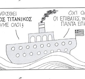 ΚΥΡ: Όταν βυθιστεί ο Ελληνικός Τιτανικός θα πεθάνουμε όλοι; Όχι οι επιβάτες της Α' θέσης πάντα επιζούνε - Κυρίως Φωτογραφία - Gallery - Video