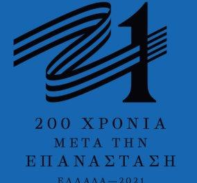 Τα Πανεπιστήμια Harvard και Tufts γιορτάζουν τα 200 χρόνια από την Ελληνική Επανάσταση  - Κυρίως Φωτογραφία - Gallery - Video