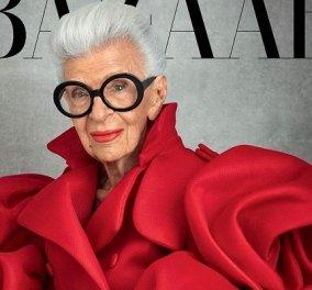 Το απόλυτο εξώφυλλο του Harper's Bazaar - ύμνος στην αιώνια νεότητα της 100χρονης Iris Apfel (φωτό) - Κυρίως Φωτογραφία - Gallery - Video