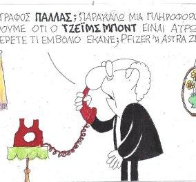 Ο ΚΥΡ στο σκίτσο του: Όλοι ξέρουμε ότι ο James Bond είναι άτρωτος - Μήπως ξέρετε τι εμβόλιο έκανε; - Κυρίως Φωτογραφία - Gallery - Video