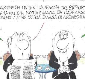 ΚΥΡ:  Βγήκε ανακοίνωση για την παρέλαση - Στην Αθήνα & τη Νότια Ελλάδα θα παρελάσουν οι εμβολιασμένοι, στην Βόρεια Ελλάδα οι ανεμβολίαστοι - Κυρίως Φωτογραφία - Gallery - Video