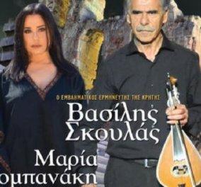 Στο Ηρώδειο φωτίζει η Κρήτη: Μαρία Τζομπανάκη & Βασίλης Σκουλάς με λύρες & Ριζίτικα, θα τραγουδήσουν για καλό σκοπό (φωτό) - Κυρίως Φωτογραφία - Gallery - Video