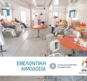 "To Εθνικό Κέντρο Αιμοδοσίας & το Χαμόγελο του παιδιού ενώνουν τις δυνάμεις τους: Τα ταξίδια του ""Οδυσσέα"" καλύπτουν τις ανάγκες για αίμα σε όλη την Ελλάδα   - Κυρίως Φωτογραφία - Gallery - Video"