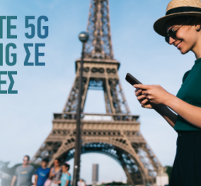 5G Roaming με την COSMOTE σε 34 χώρες: Για να επικοινωνείτε ελεύθερα από όπου κι αν βρίσκεστε σε όλο τον κόσμο - Κυρίως Φωτογραφία - Gallery - Video