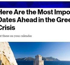 Bloomberg: Αυτές είναι οι κρίσιμες ημερομηνίες της ελληνικής κρίσης μέχρι τις 20 Αυγούστου! - Κυρίως Φωτογραφία - Gallery - Video