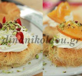 Φωλιές από κανταΐφι με μους γιαουρτιού & σιρόπι πορτοκαλιού από τη σεφ Ντίνα Νικολάου! Να γλείφετε τα δάχτυλά σας! - Κυρίως Φωτογραφία - Gallery - Video