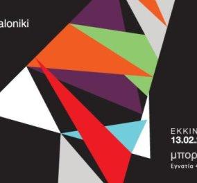 Ιδέες που αξίζει να διαδοθούν-το TEDxThessaloniki 2013 αρχίζει με την πρώτη σύναξη στις 13/2 στο Ολύμπιον - Κυρίως Φωτογραφία - Gallery - Video