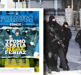 Συντονιστείτε στο forum του ΕΘΝΟΥΣ : πως φτάσαμε και γιατί στην τρομοκρατία τρίτης γενιάς - όλες οι απόψεις  - Κυρίως Φωτογραφία - Gallery - Video