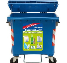 Τα 15 λάθη της ανακύκλωσης στα σπίτια σας - όλα όσα πρέπει να γνωρίζετε εσείς και τα παιδιά για τη σωστή διαλογή των σκουπιδιών  - Κυρίως Φωτογραφία - Gallery - Video