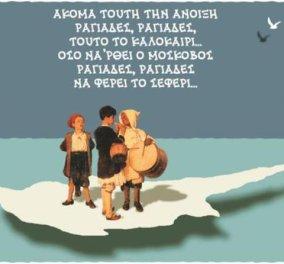 Η φώτο της ημέρας -  Ο Δημήτρης Χαντζόπουλος σατιρίζει την επικαιρότητα στην Κύπρο! - Κυρίως Φωτογραφία - Gallery - Video